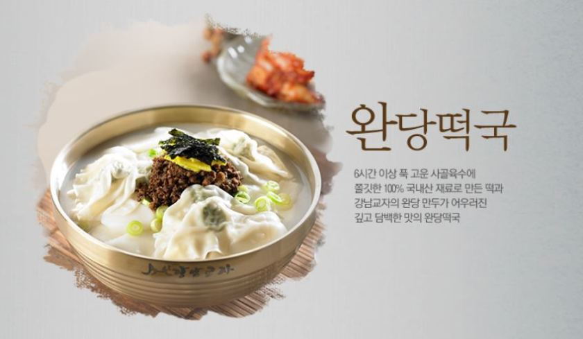 menu-wandang-ricesoup