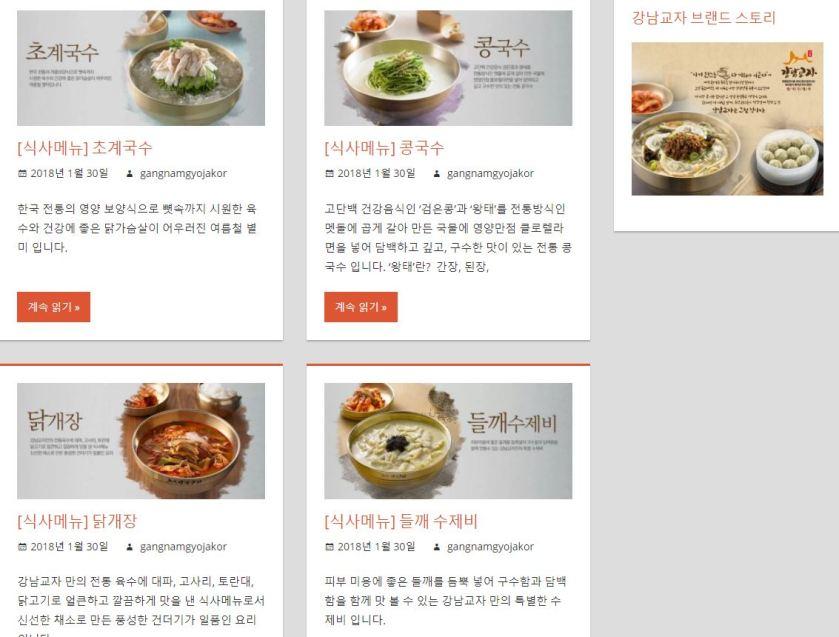 (주)강남교자 음식 메뉴 소개 리스트 화면