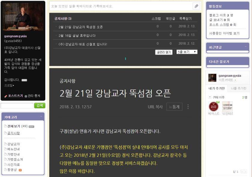 Naver_Blog_main