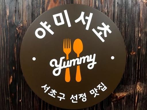 Yummy_Seocho.jpg