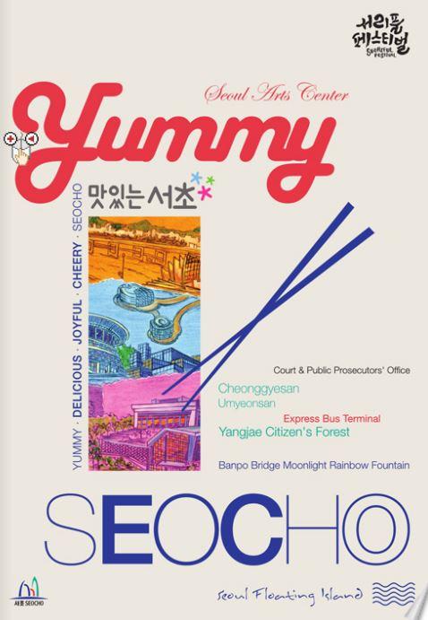 Yummy_Seocho3